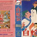 Animation Station: Panda & The Magic Serpent (1958)